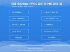 深度技术Ghost Win10 32位 纯净版 2016.08(自动激活)