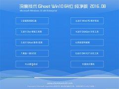 ��ȼ���Ghost Win10 64λ ������ 2016.08(