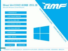 ����ľ��Ghost Win10 64λ ������ 2016.08(