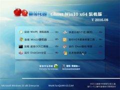 番茄花园Ghost Win10 64位 装机版 2016.08(免激活)
