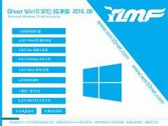 ����ľ��Ghost Win10(32λ)������2016��8��