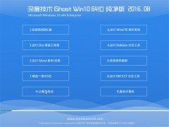 ��ȼ���Ghost Win10(64λ)������2016��8��