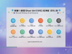 ���ܲ���Ghost Win10(64λ)������2016��8