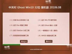 �йش�Ghost Win10 X32 װ��� 2016.08(�Զ�����)