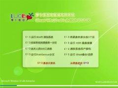 新萝卜家园 Ghost Win10 64位 企业版 2016.08(免激活)