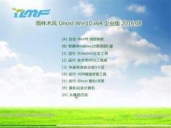 雨林木风 Ghost Win10 64位 企业版 2016.08(自动激活)