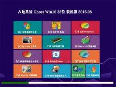 大地系统Ghost Win10 X32 装机版 2016.08(自动激活)