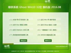 �̲�ϵͳGhost Win10 X32 װ��� 2016.08(�⼤��)