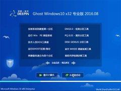 ��ȼ���Ghost Win10 32λ רҵ�� 2016.08(�⼤��)