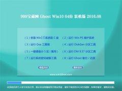 999宝藏网Ghost Win10 X64 装机版 2016.08(免激活)