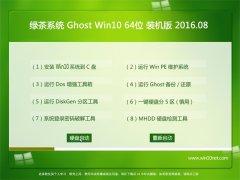 �̲�ϵͳGhost Win10 X64 װ��� 2016.08(�⼤��)