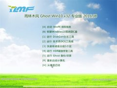 雨林木风Ghost Win10 32位 专业版 2016.08(自动免激)
