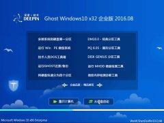 ��ȼ��� Ghost Win10 32λ ��ҵ�� 2016.08(�Զ��⼤)