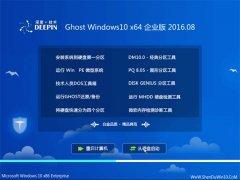 ��ȼ��� Ghost Win10 64λ ��ҵ�� 2016.08(�⼤��)