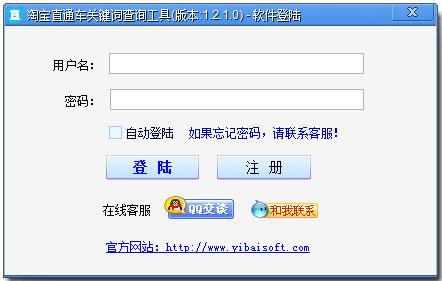 淘宝直通车关键词查询工具 V1.2.1.0 绿色版