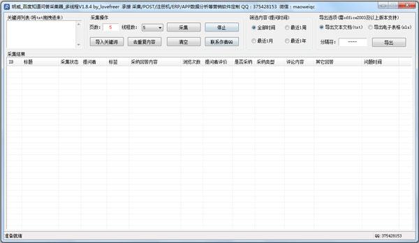 明威百度知道问答采集器 V1.8.4 绿色版