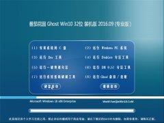 番茄花园 Ghost Win10 32位 装机版 V2016.09(无需激活)