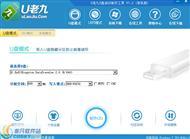 u老九u盘启动盘制作工具 v7.0 UEFI版