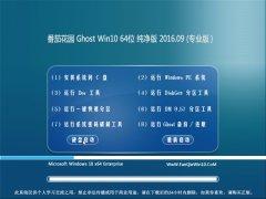 ���ѻ� Ghost Win10 64λ ������ V2016.0