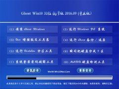 GHOST WIN10 32λ ������ V2016.09(���ü�