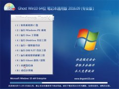 GHOST WIN10 64位 笔记本通用版 V2016.09(无需激活)