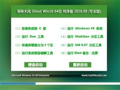 雨林木风 Ghost Win10 64位 纯净版 V2016.09(无需激活)