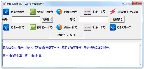 优酷迅雷爱奇艺vip账号共享神器 V7.0 绿色版
