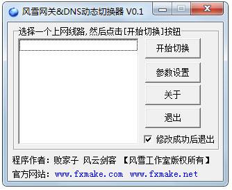 DNS动态切换器 V0.1 绿色版