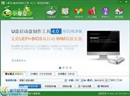 小蚕豆U盘启动制作工具 v4.0.0.1 绿色纯净版