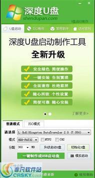 深度U盘启动制作工具2014 v6.0