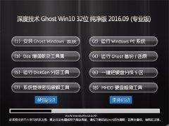深度技术 Ghost Win10 32位 纯净版 V2016.09(自动激活)