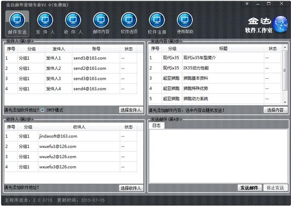 金达邮件营销专家 V2.0 绿色版