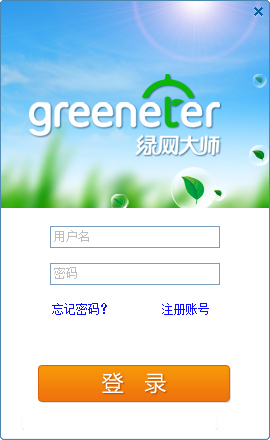 绿网大师(greeneter) V1.0 纯净版