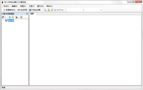 狂人代码生成器 V3.0 最终版
