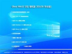 GHOST WIN10 32位 装机版 V2016.09(永久激活)