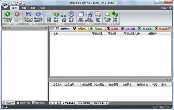 中思网络安全分析工具 V5.0 单机版