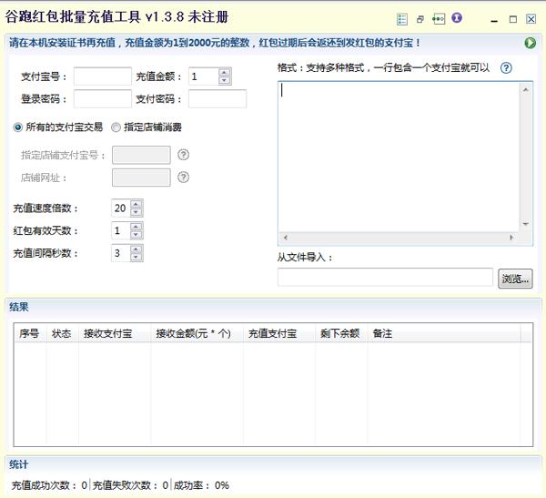 谷跑红包批量充值工具 V1.3.8