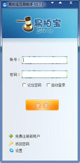 易拍宝互刷助手 V1.7.3 绿色版