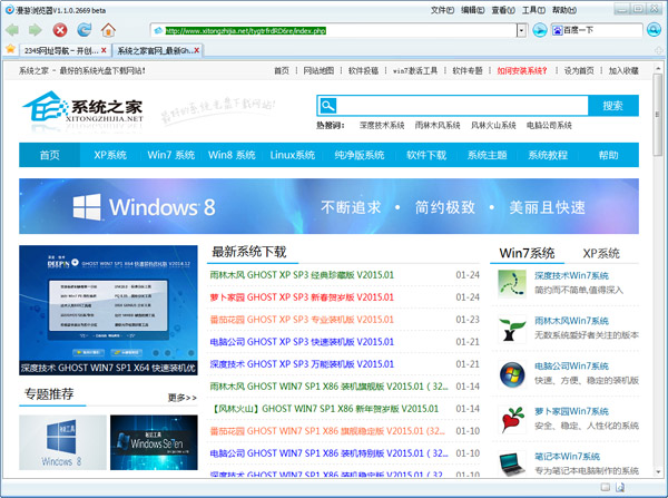 漫游浏览器 V1.1.0.2669