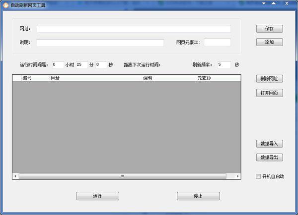 自动刷新网页工具 V1.0 绿色版
