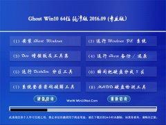 GHOST WIN10 64λ ������ V2016.09(���輤
