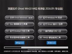 ��ȼ��� Ghost Win10 64λ ������ V2016.0