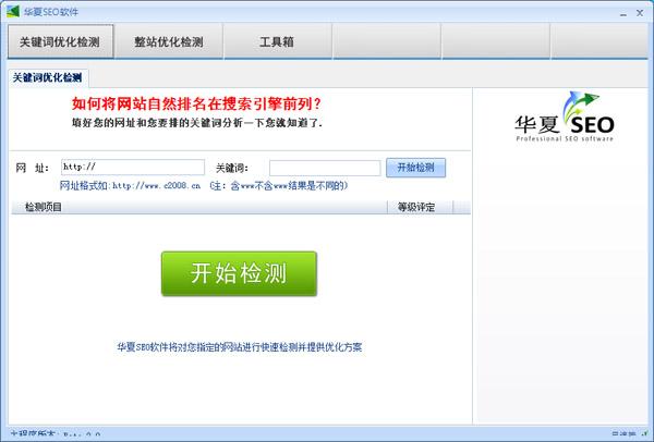 华夏SEO搜索引擎优化软件 V2.0