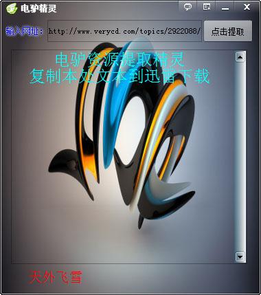 电驴精灵 V1.1.605 绿色版