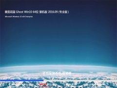 ���ѻ� Ghost Win10 64λ ����װ��� 2016��09��