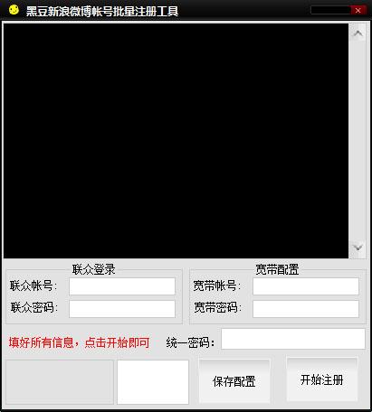 黑豆新浪微博批量注册工具 V1.0 绿色版