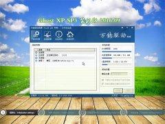 GHOST XP SP3 老机优化装机版 2016年09月