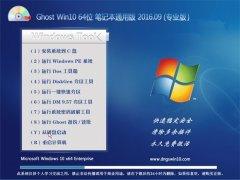 笔记本通用GHOST WIN10 64位 专业装机版 2016年09月