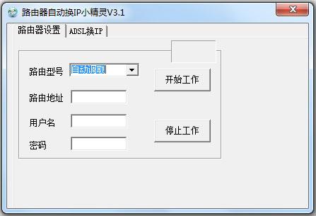 路由器自动换IP小精灵 V3.1 绿色版
