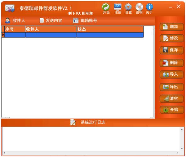泰德瑞邮件群发软件 V2.1
